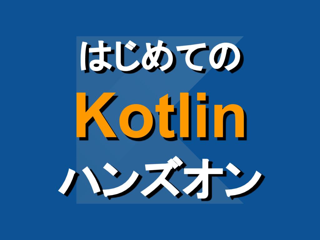 はじめての Kotlin ハンズオン