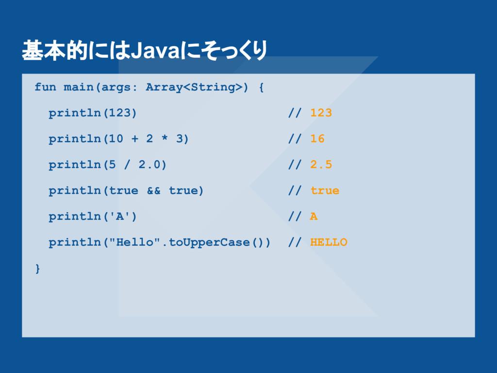 基本的にはJavaにそっくり fun main(args: Array<String>) { ...