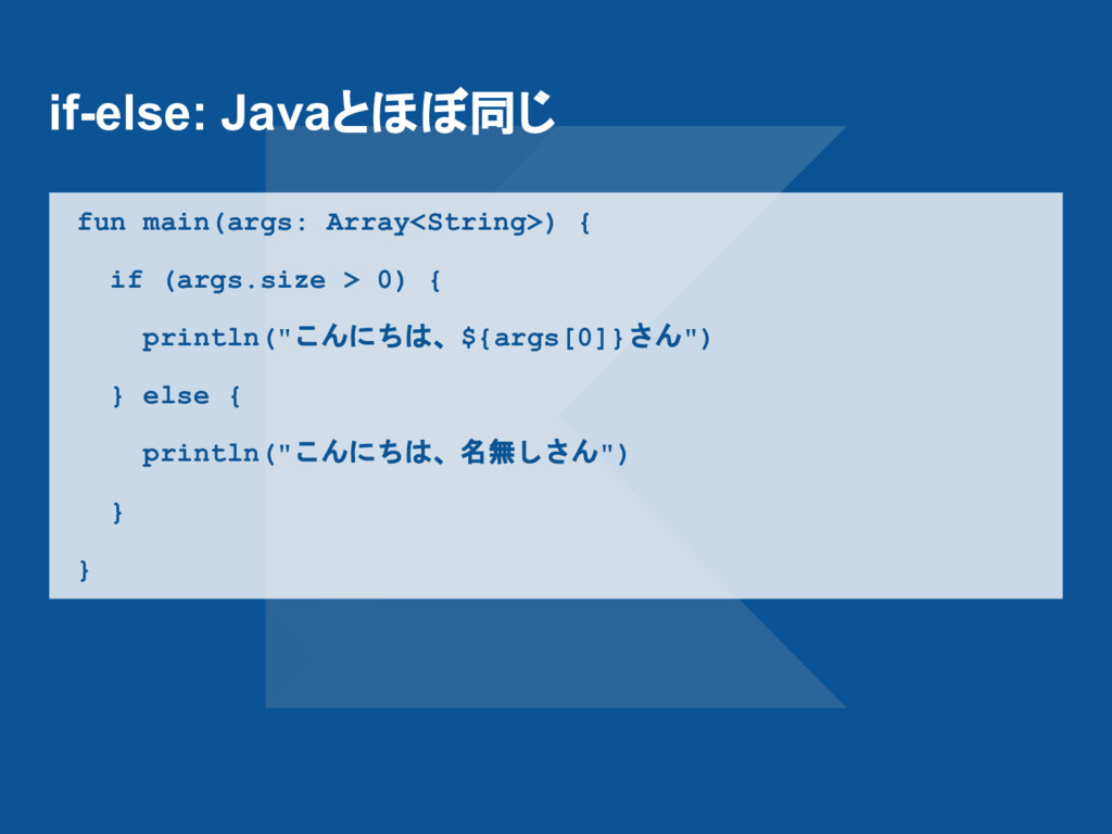 if-else: Javaとほぼ同じ fun main(args: Array<String>...