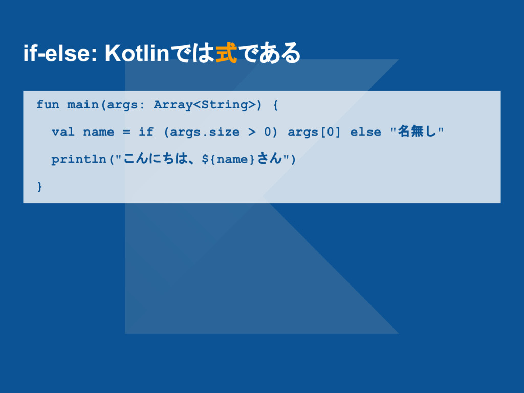 if-else: Kotlinでは式である fun main(args: Array<Stri...