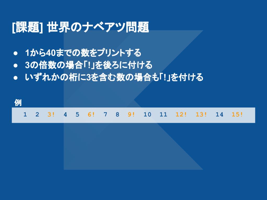 [課題] 世界のナベアツ問題 ● 1から40までの数をプリントする ● 3の倍数の場合「!」を...