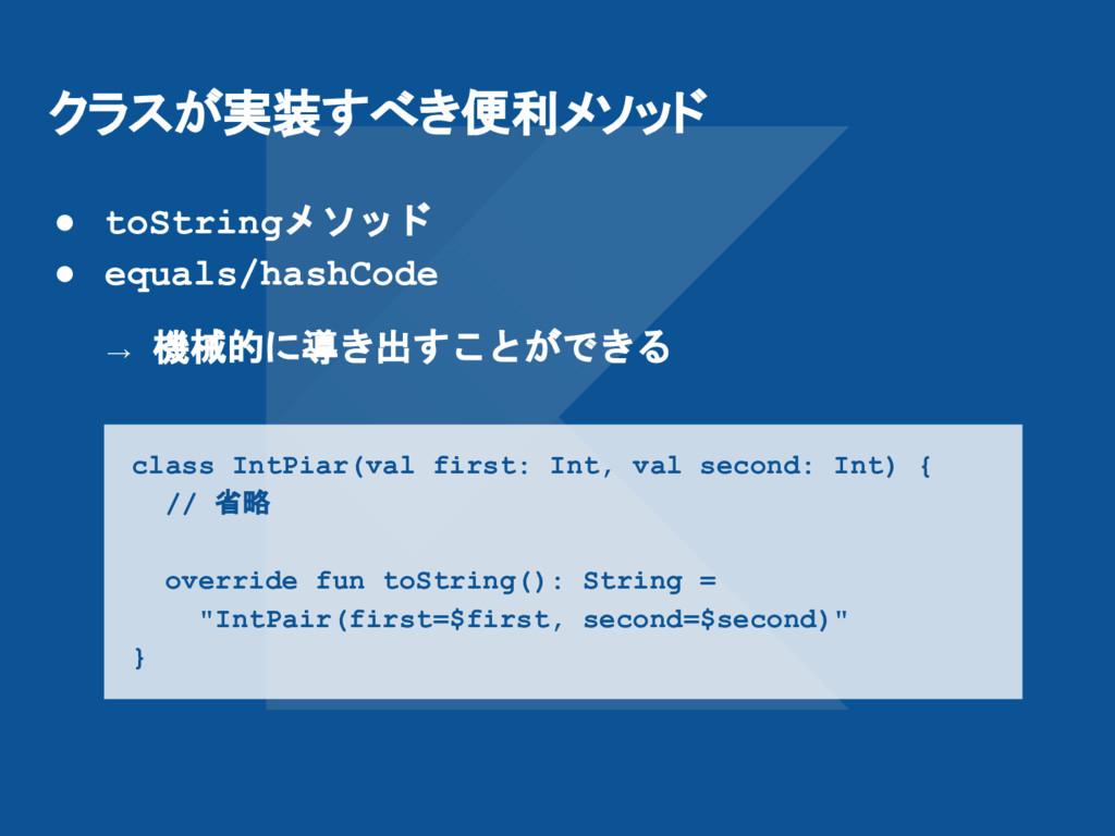 クラスが実装すべき便利メソッド class IntPiar(val first: Int, v...