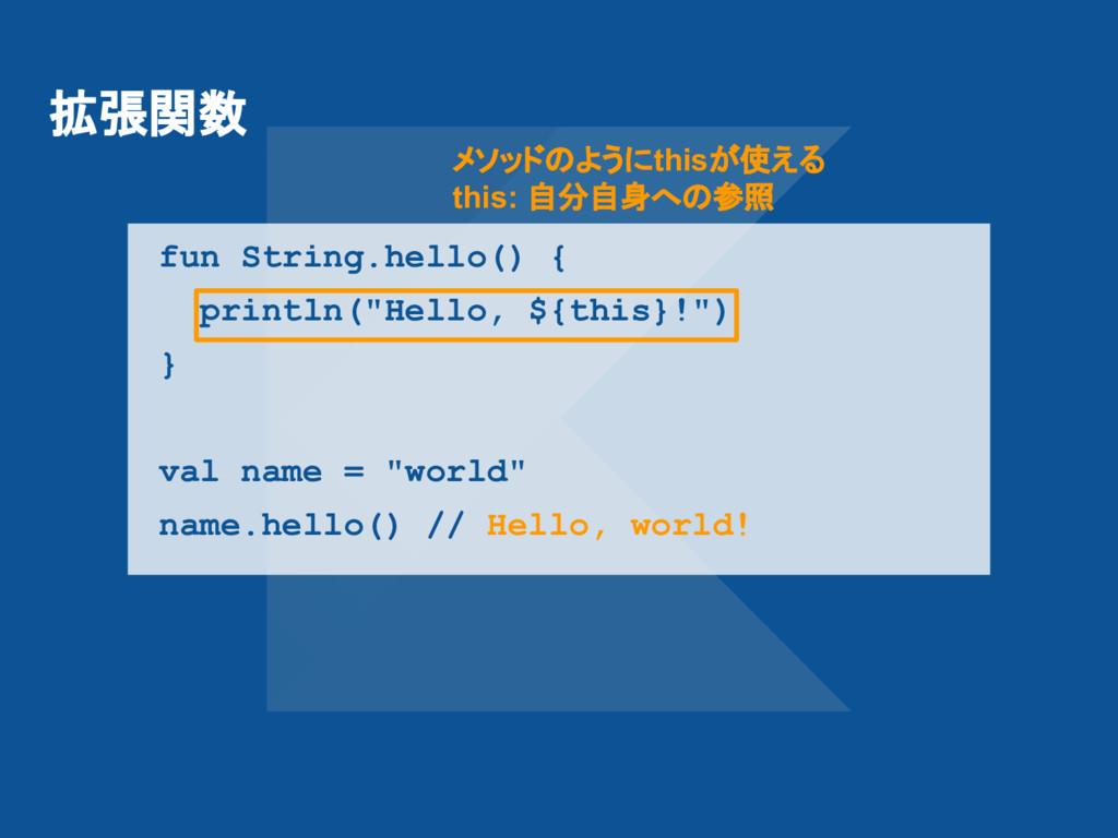 """拡張関数 fun String.hello() { println(""""Hello, ${thi..."""