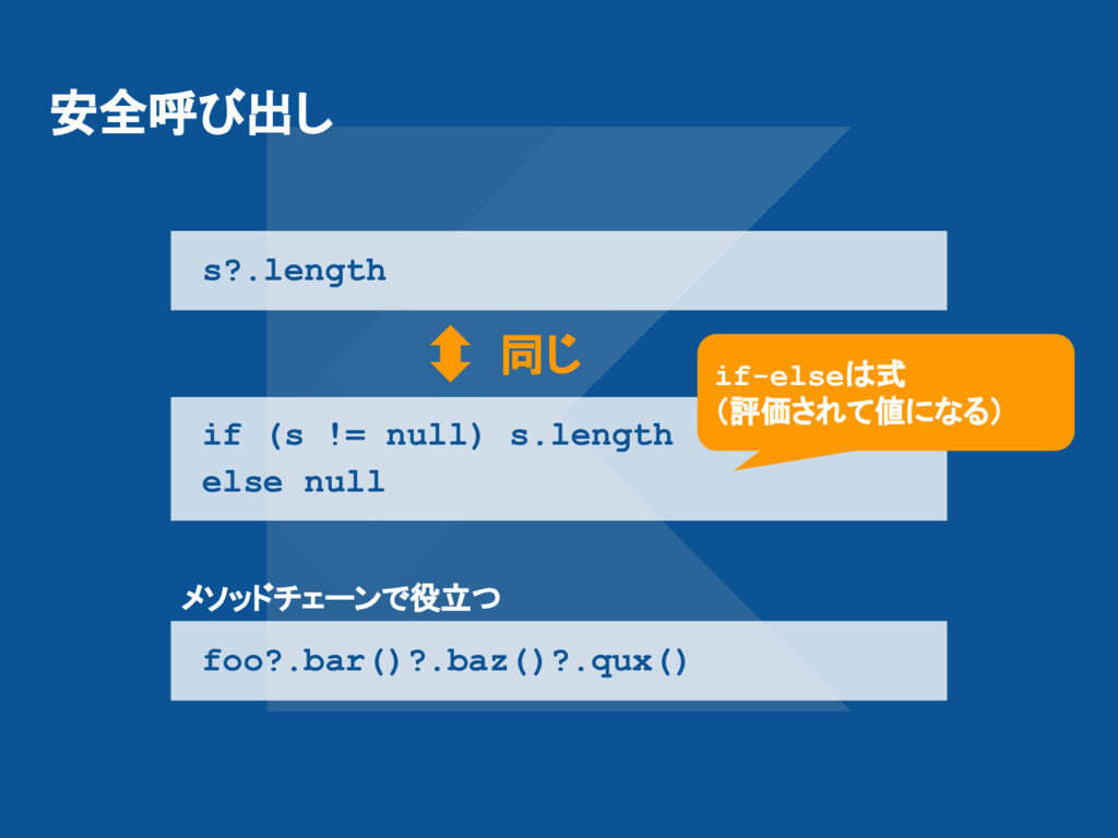 安全呼び出し s?.length if (s != null) s.length else n...