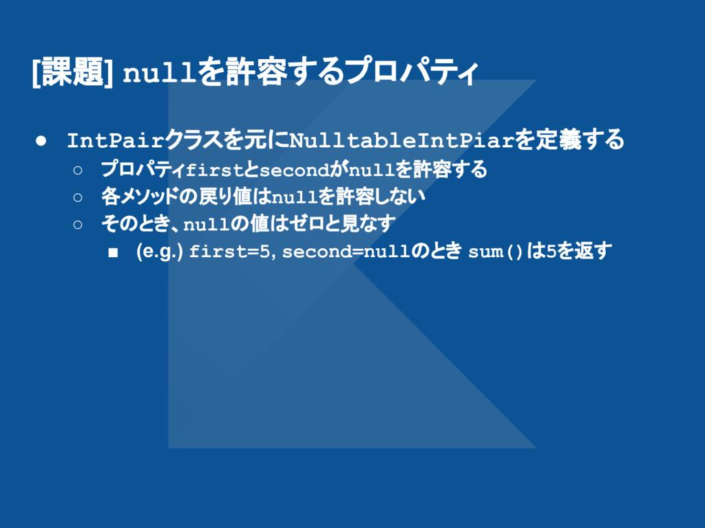 [課題] nullを許容するプロパティ ● IntPairクラスを元にNulltableInt...