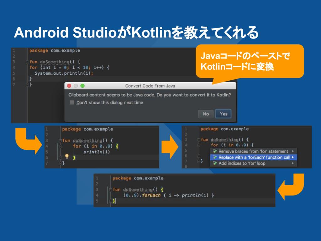 Android StudioがKotlinを教えてくれる Javaコードのペーストで Kotl...