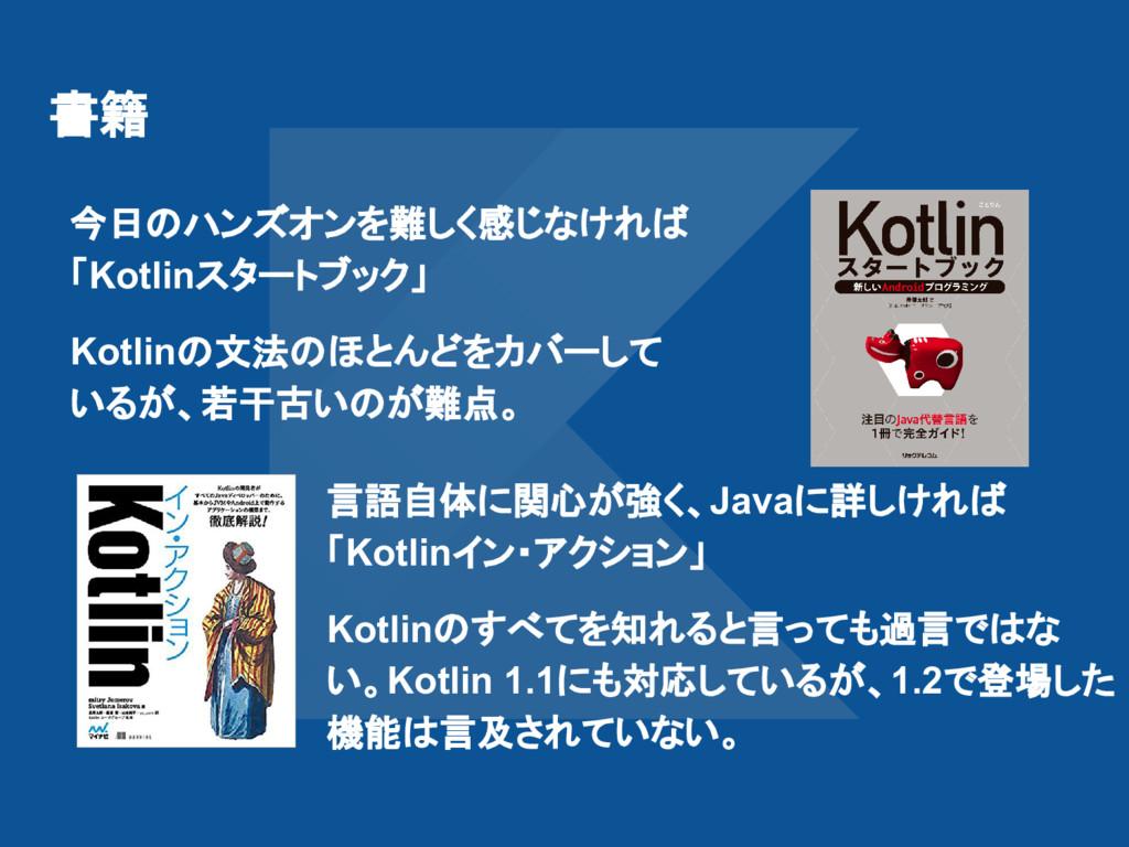 書籍 今日のハンズオンを難しく感じなければ 「Kotlinスタートブック」 Kotlinの文法...