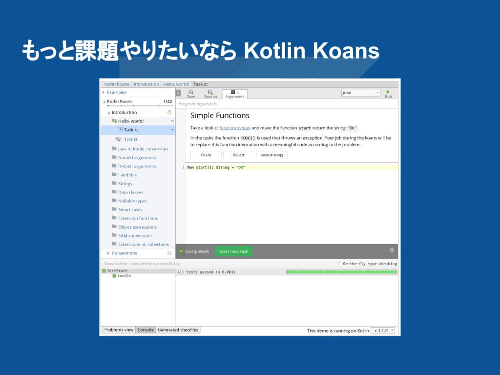 もっと課題やりたいなら Kotlin Koans