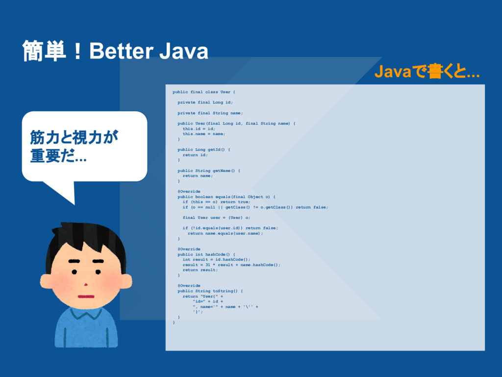 簡単!Better Java public final class User { privat...