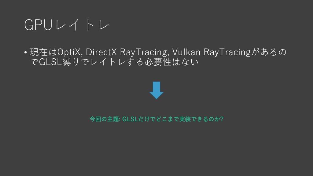 GPUレイトレ • 現在はOptiX, DirectX RayTracing, Vulkan ...