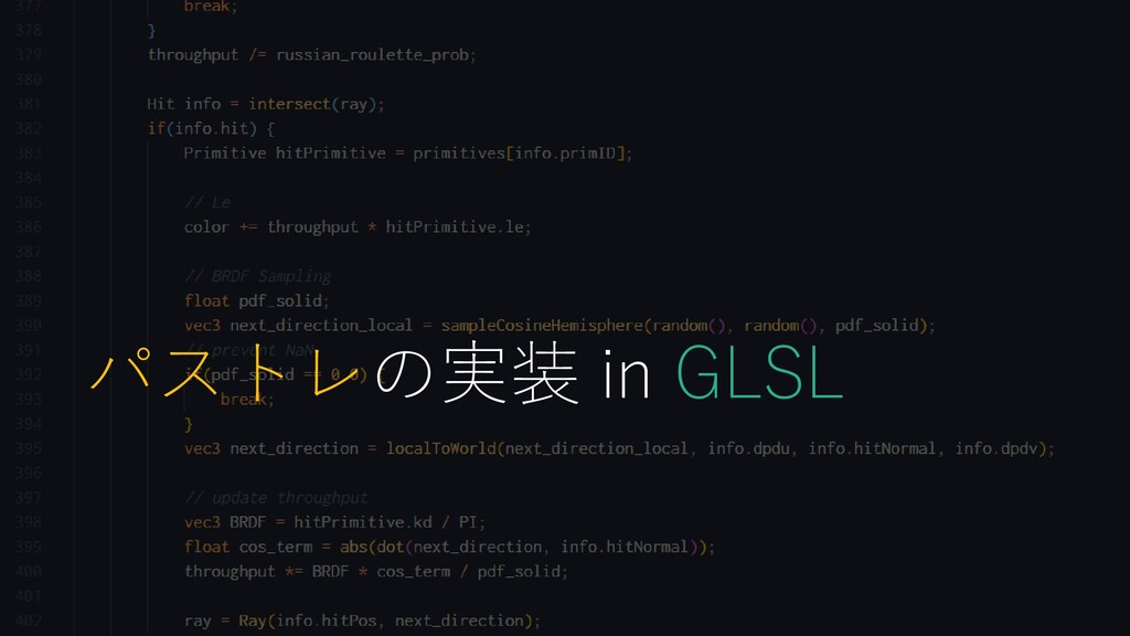 パストレの実装 in GLSL