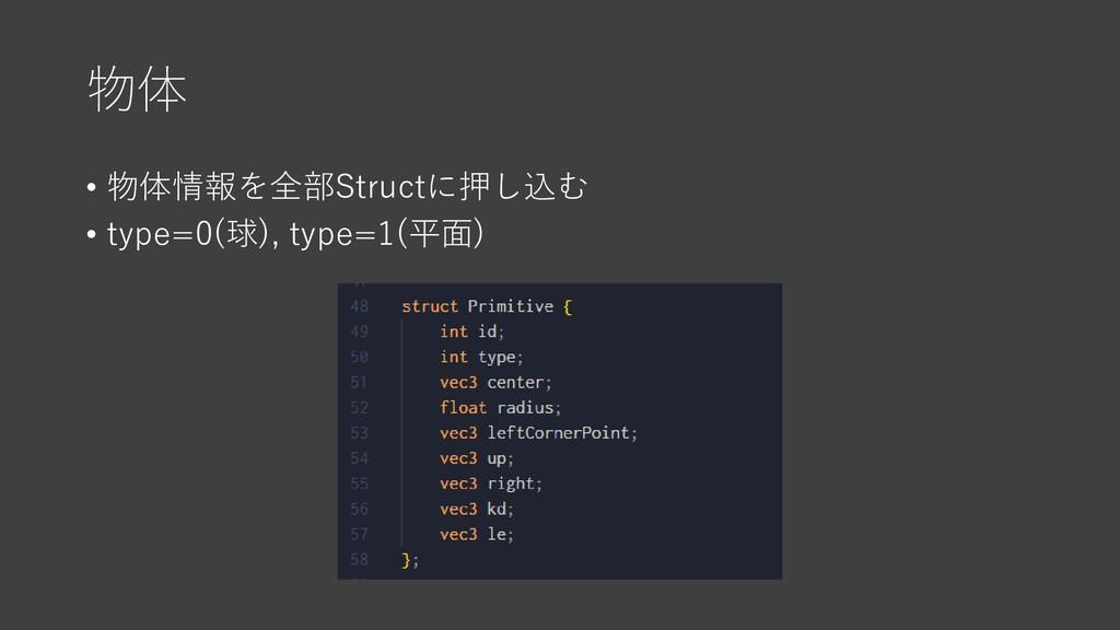 物体 • 物体情報を全部Structに押し込む • type=0(球), type=1(平面)