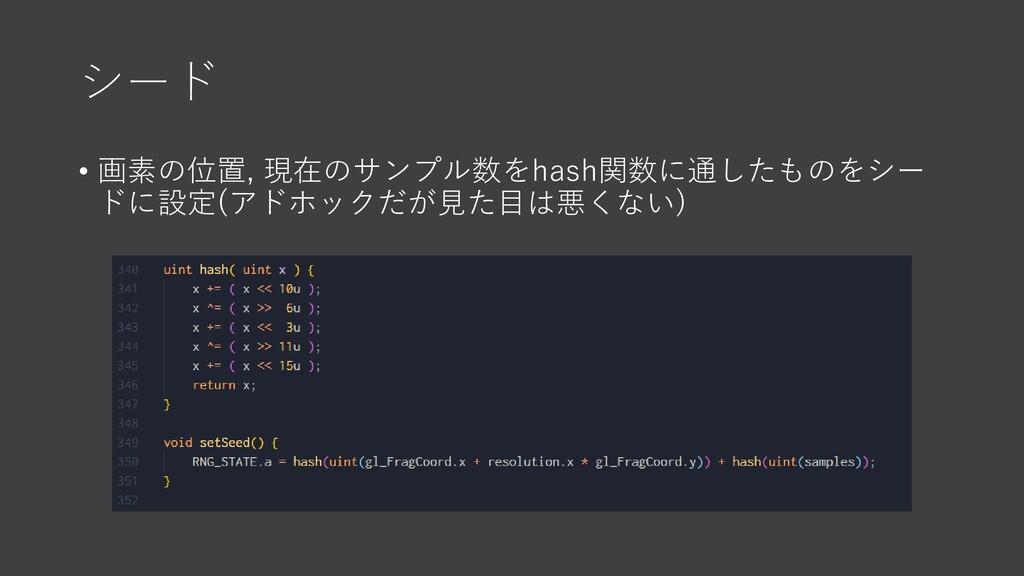 シード • 画素の位置, 現在のサンプル数をhash関数に通したものをシー ドに設定(アドホッ...