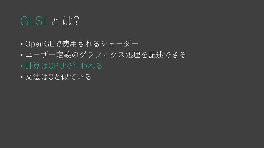 GLSLとは? • OpenGLで使用されるシェーダー • ユーザー定義のグラフィクス処理を記...