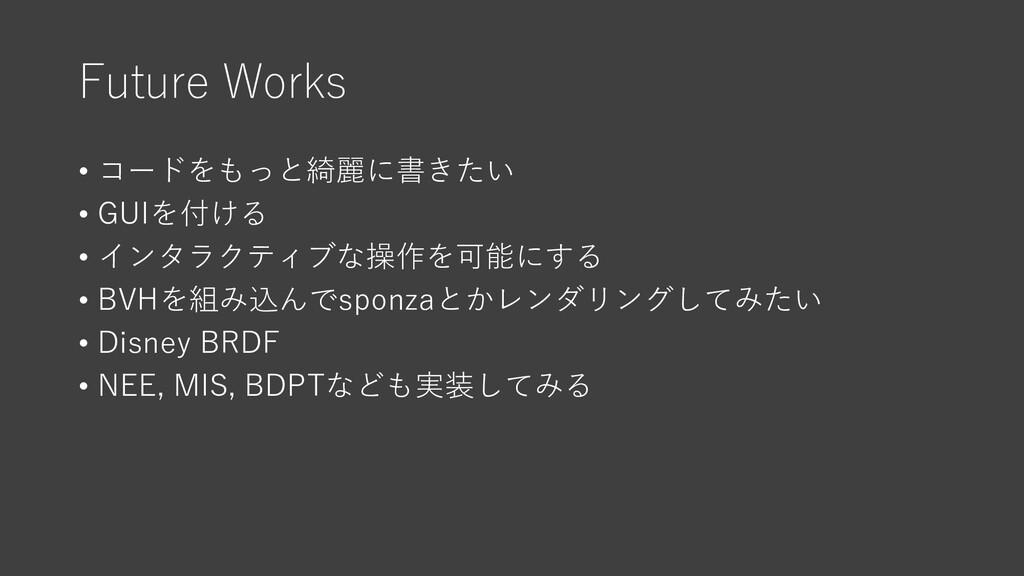 Future Works • コードをもっと綺麗に書きたい • GUIを付ける • インタラク...