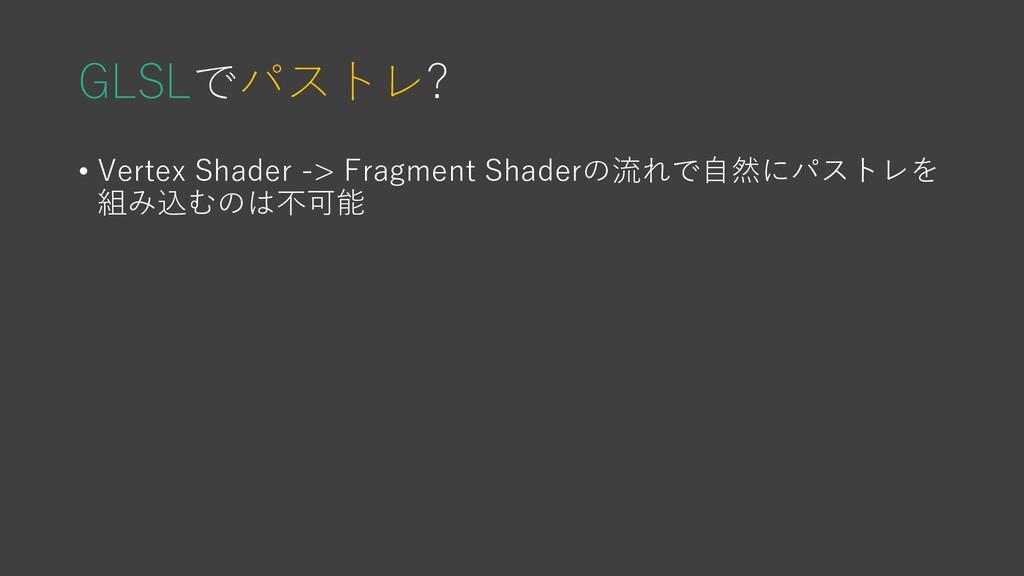 GLSLでパストレ? • Vertex Shader -> Fragment Shaderの流...