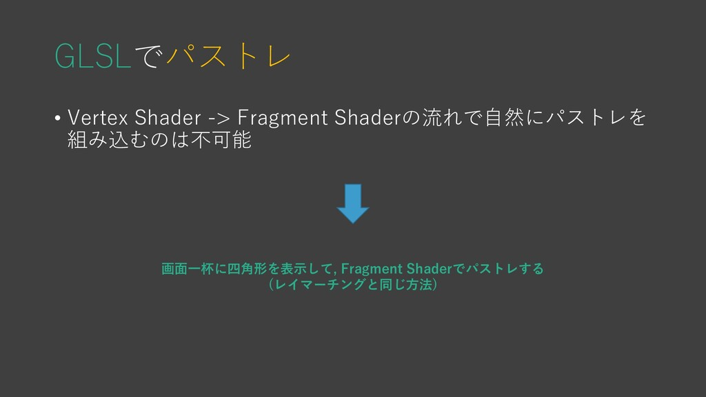 GLSLでパストレ • Vertex Shader -> Fragment Shaderの流れ...
