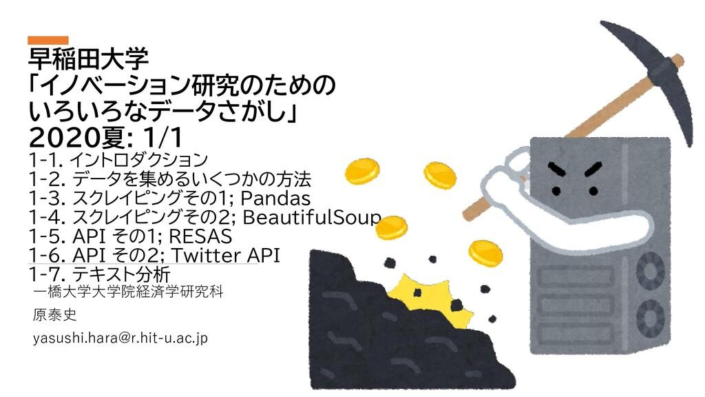 早稲田大学 「イノベーション研究のための いろいろなデータさがし」 2020夏: 1/1 1-...