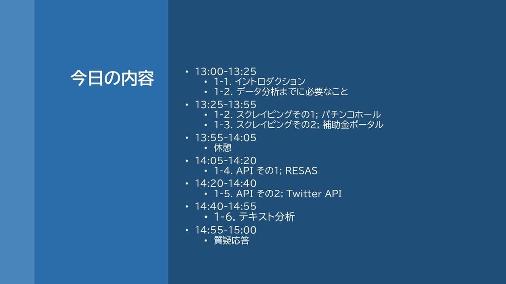 今日の内容 • 13:00-13:25 • 1-1. イントロダクション • 1-2. データ...