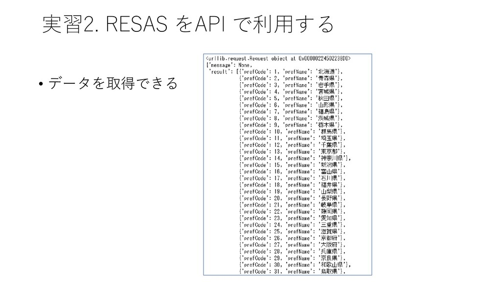 実習2. RESAS をAPI で利用する • データを取得できる