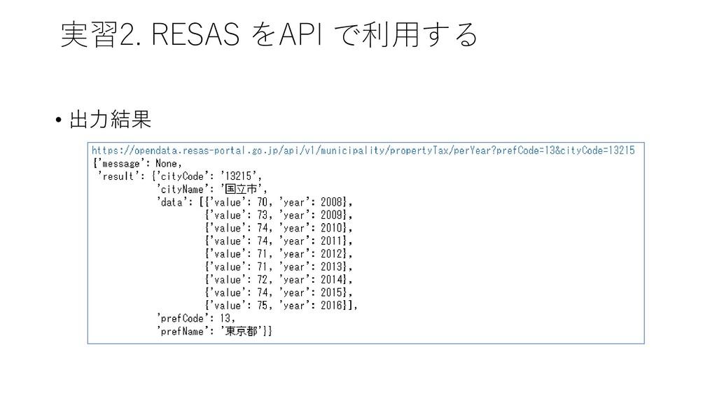 実習2. RESAS をAPI で利用する • 出力結果
