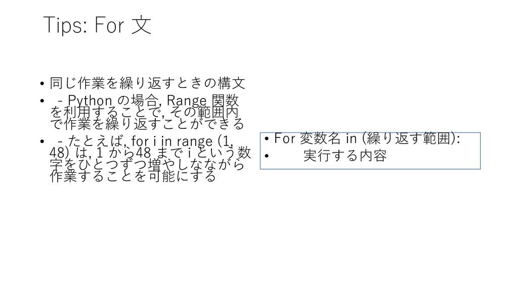 Tips: For 文 • 同じ作業を繰り返すときの構文 • - Python の場合, Ra...