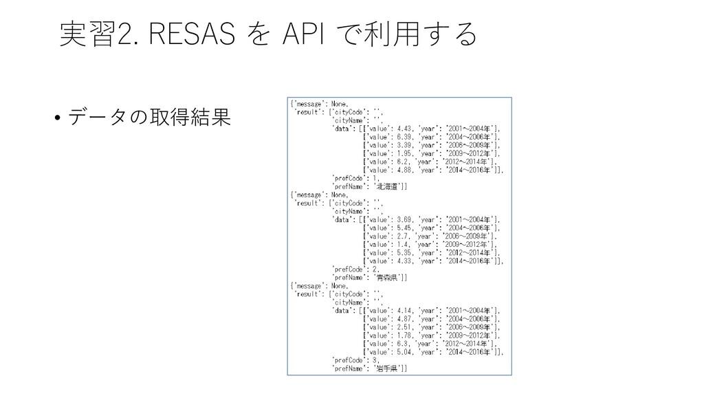 実習2. RESAS を API で利用する • データの取得結果