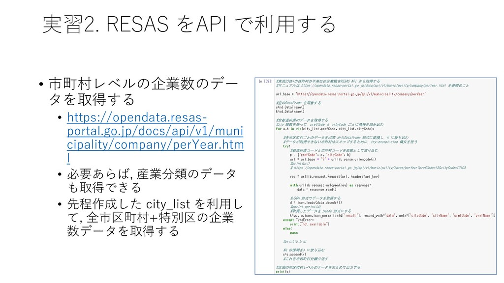 実習2. RESAS をAPI で利用する • 市町村レベルの企業数のデー タを取得する • ...