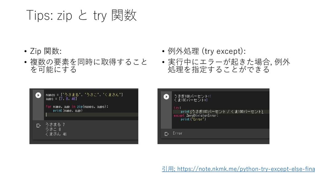 Tips: zip と try 関数 • Zip 関数: • 複数の要素を同時に取得すること ...
