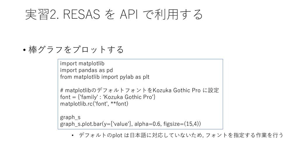 実習2. RESAS を API で利用する • 棒グラフをプロットする import mat...