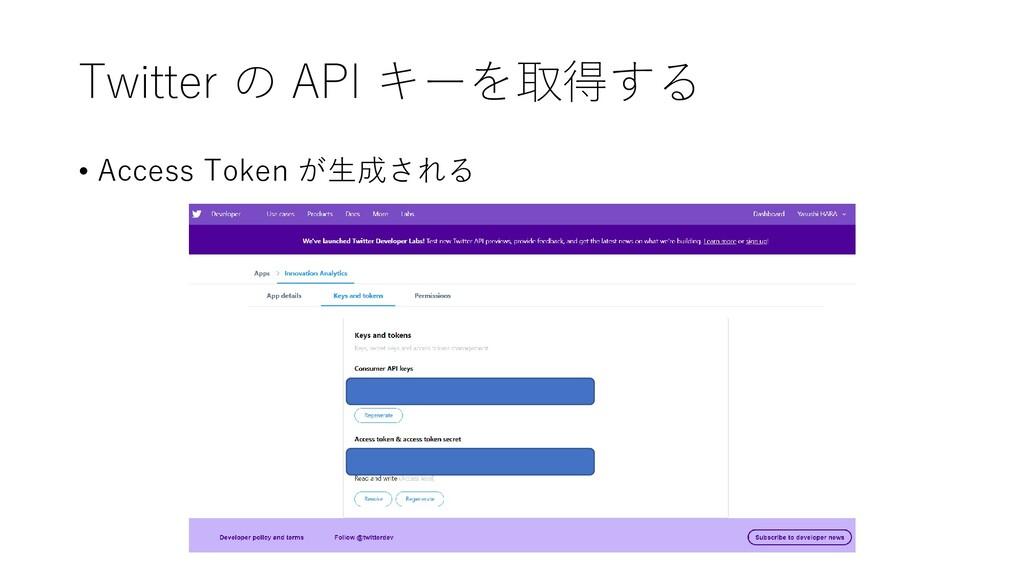Twitter の API キーを取得する • Access Token が生成される