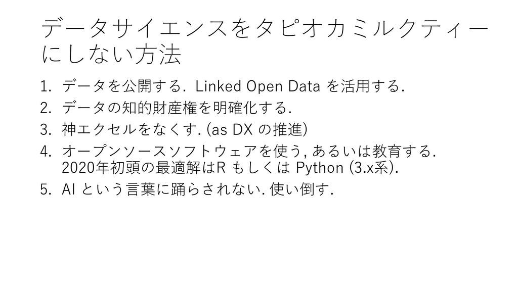 データサイエンスをタピオカミルクティー にしない方法 1. データを公開する. Linked ...