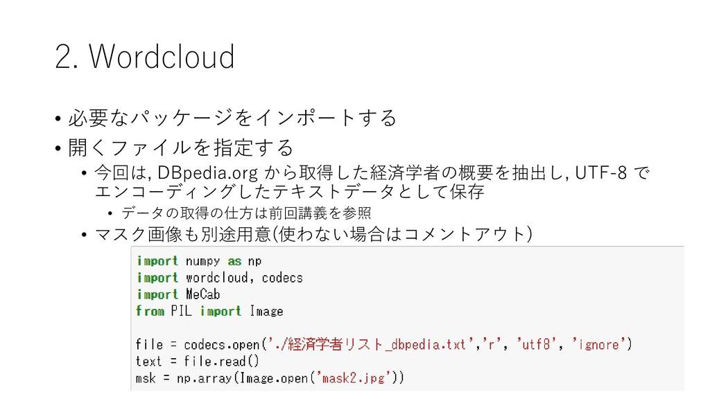 2. Wordcloud • 必要なパッケージをインポートする • 開くファイルを指定する •...