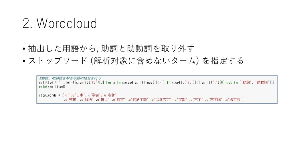 2. Wordcloud • 抽出した用語から, 助詞と助動詞を取り外す • ストップワード ...