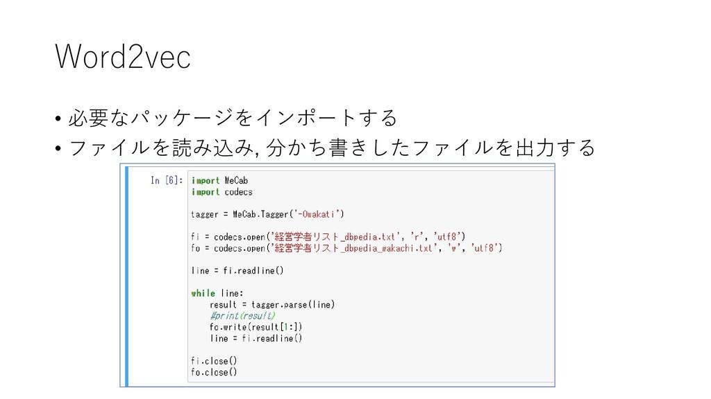 Word2vec • 必要なパッケージをインポートする • ファイルを読み込み, 分かち書きし...