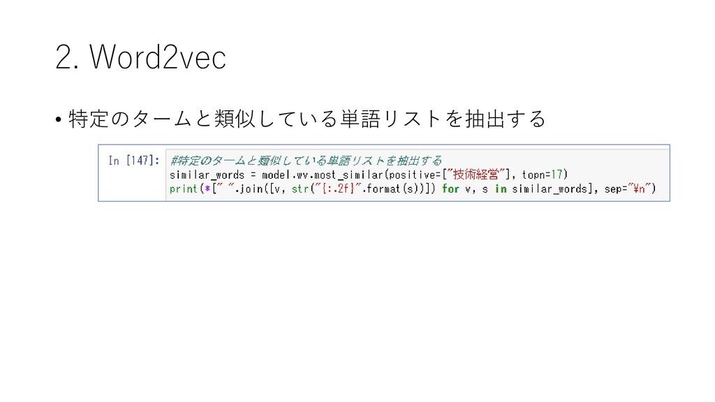 2. Word2vec • 特定のタームと類似している単語リストを抽出する
