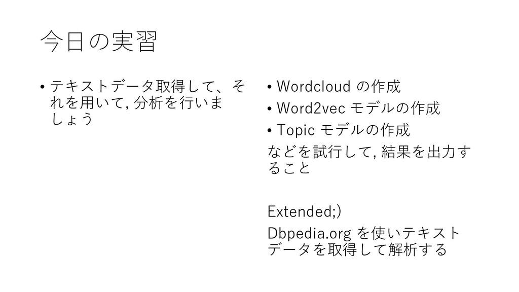 今日の実習 • テキストデータ取得して、そ れを用いて, 分析を行いま しょう • Wordc...