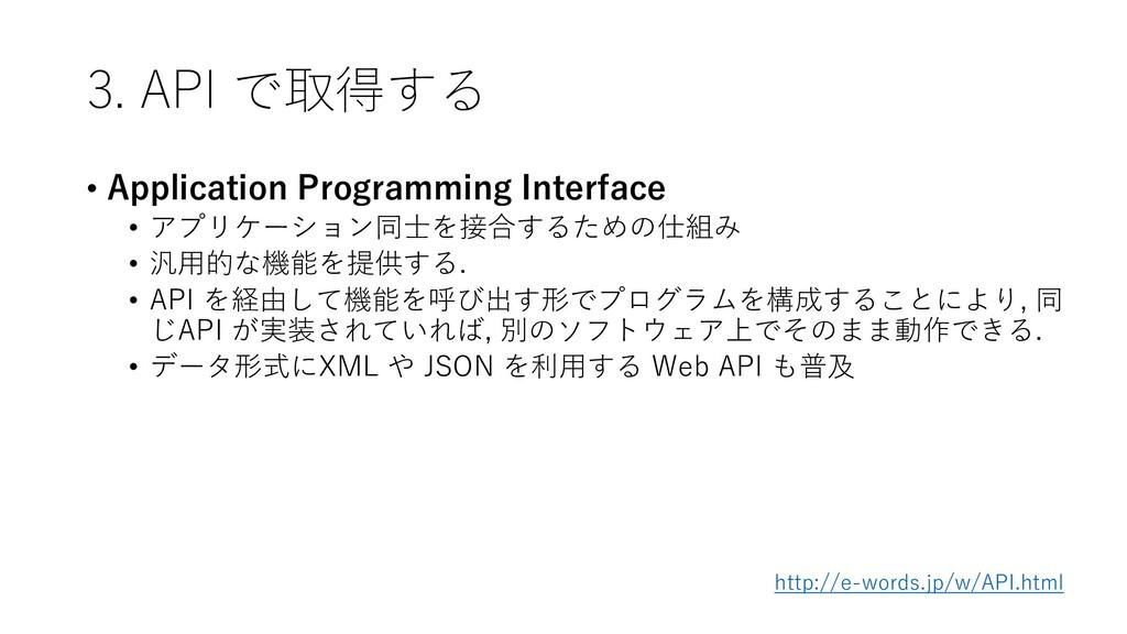 3. API で取得する • Application Programming Interfac...