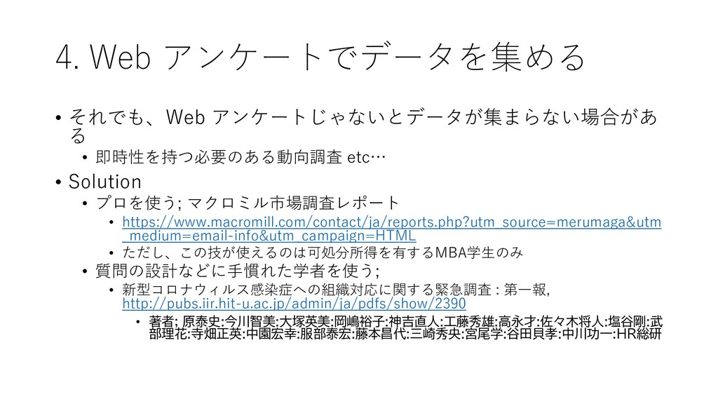 4. Web アンケートでデータを集める • それでも、Web アンケートじゃないとデータが集...