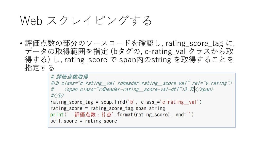 Web スクレイピングする • 評価点数の部分のソースコードを確認し, rating_scor...