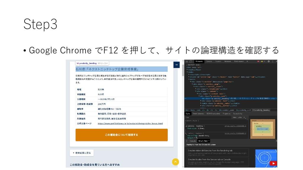Step3 • Google Chrome でF12 を押して、サイトの論理構造を確認する