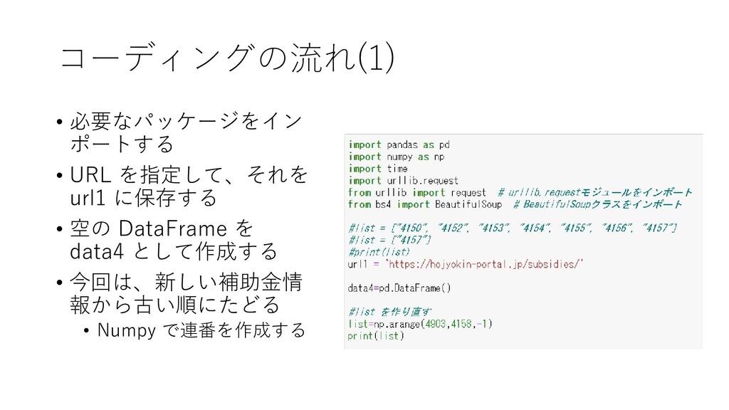 コーディングの流れ(1) • 必要なパッケージをイン ポートする • URL を指定して、それ...