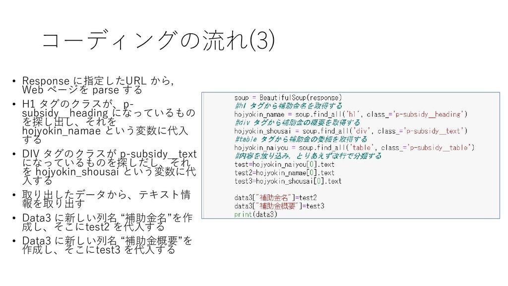 コーディングの流れ(3) • Response に指定したURL から, Web ページを p...