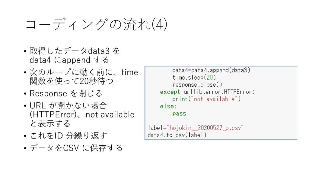 コーディングの流れ(4) • 取得したデータdata3 を data4 にappend する ...