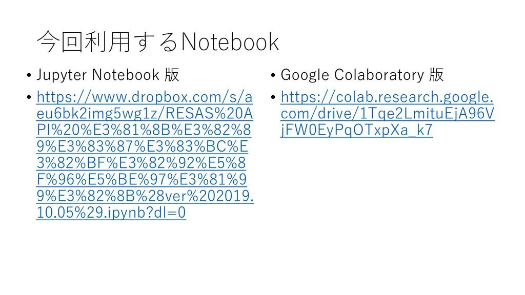 今回利用するNotebook • Jupyter Notebook 版 • https://w...