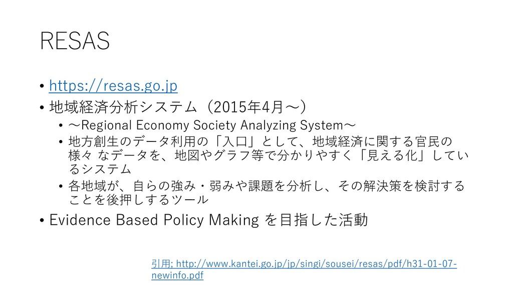 RESAS • https://resas.go.jp • 地域経済分析システム(2015年4...