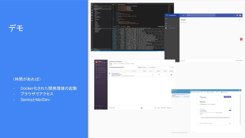 デモ - Docker化された開発環境の起動 - ブラウザでアクセス - SentryとMai...