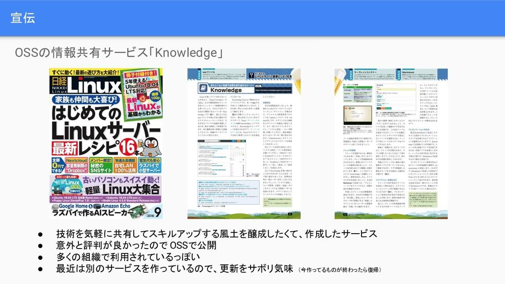 宣伝 OSSの情報共有サービス「Knowledge」 ● 技術を気軽に共有してスキルアップする...