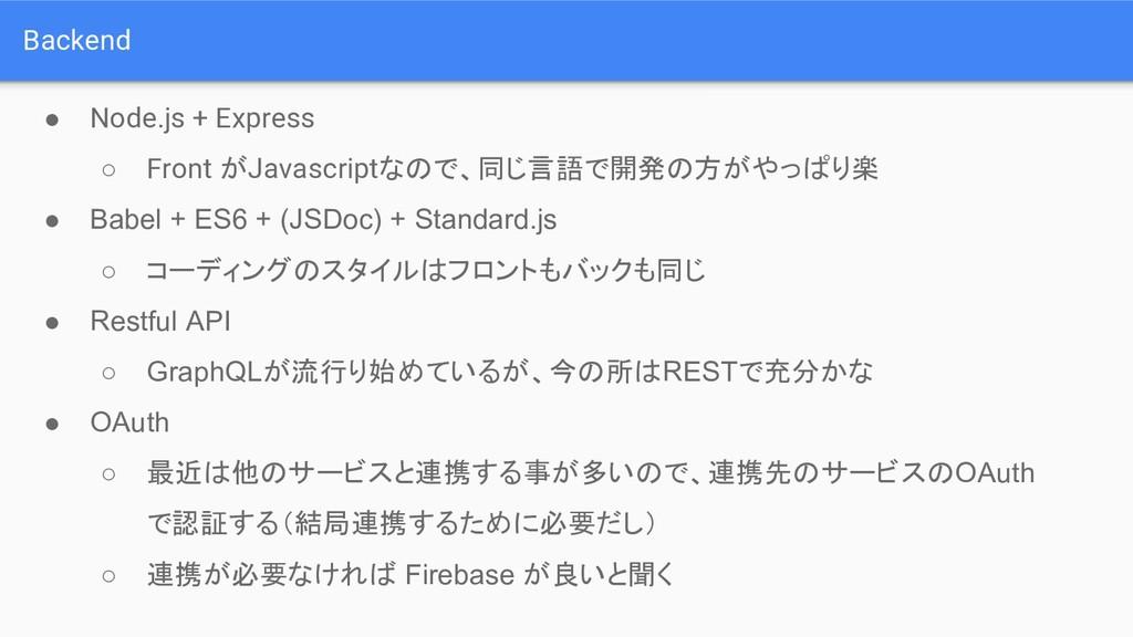 Backend ● Node.js + Express ○ Front がJavascript...