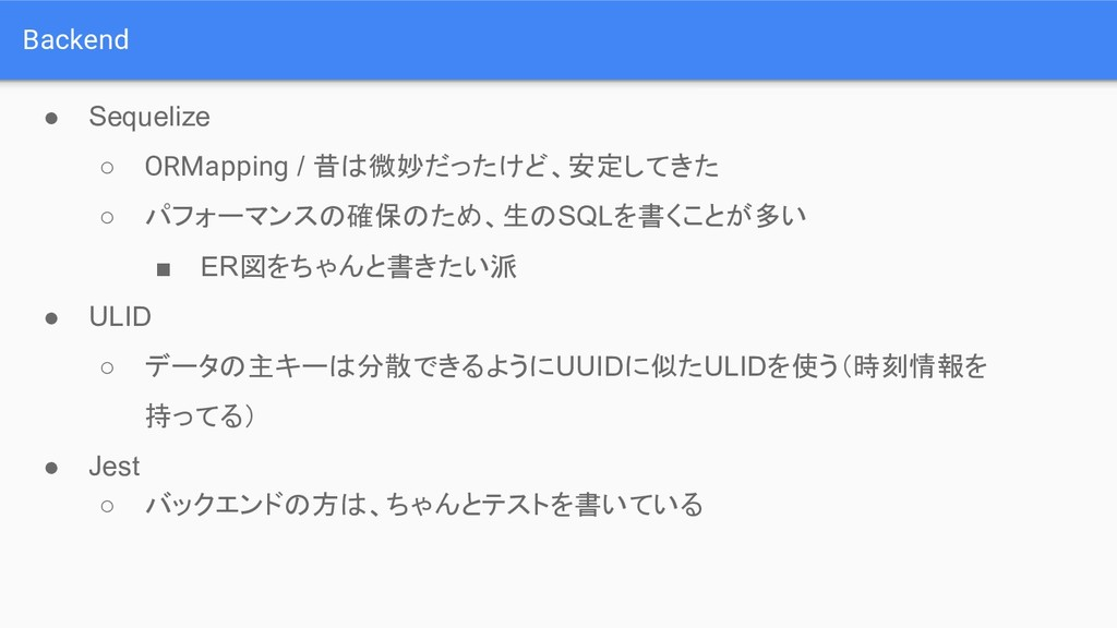 Backend ● Sequelize ○ ORMapping / 昔は微妙だったけど、安定し...